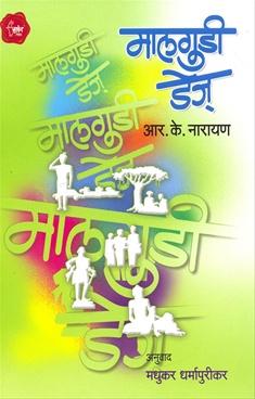 Malgudi Days (Marathi)