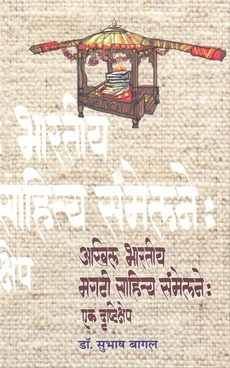 Akhil Bhartiya Marathi Sahitya Sammelane : Ek Drushtikshep