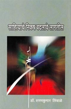 Sahityache Nikash Badlave Lagtil