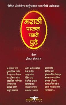 Marathi Paul Padate Pudhe