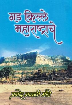 Gad Kille Maharashtrache