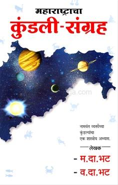 Maharashtracha Kundali - Sangrah