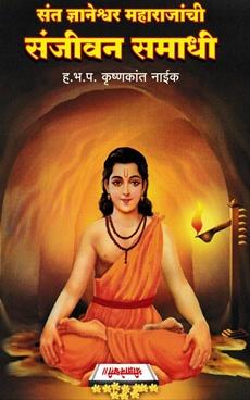 Sant Dnyaneshwar Maharajanchi Sanjeevan Samadhi