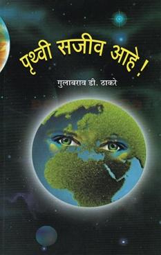 Pruthavi Sajiv Ahe