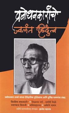Prabodhankaranche Jvalant Hindu Hindutva