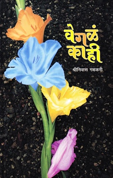 Vegala Kahi
