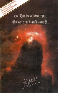 Ek Vishesh Chitra, Ticha 'Khuda', Godfather Ani Baki Jyadahi