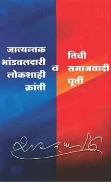 Jatyantak Bhandavaldari Lokshahi Kranti V Tichi Samajvadi Purti Khand : 3