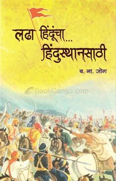 Ladha Hinduncha Hindusthansathi