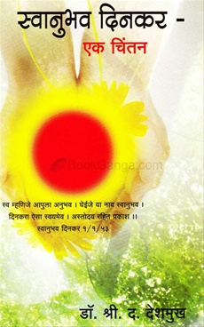 Svanubhav Dinakar - Ek Chintan