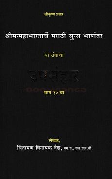 Upasanhar Bhag 10 Va