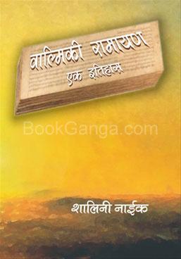 Valmiki Ramayana Ek Itihas
