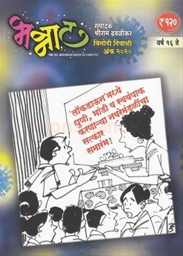 Bhannat Vinodi Diwali 2020