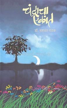 Chandracha Ekant