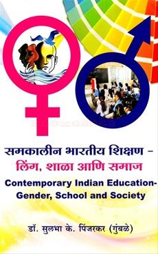 समकालीन भारतीय शिक्षण लिंग, शाळा आणि समाज