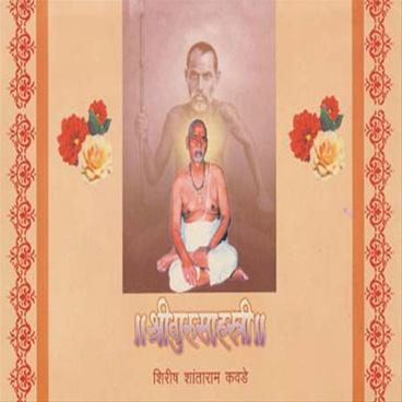 Shrigurusahasri