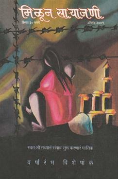 मिळून साऱ्याजणी ऑगस्ट २००१