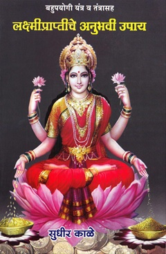 Lakshmipraptiche Anubhavi Upay