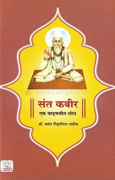 Sant Kabir Ek Vangmayin Shodh