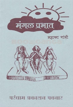 Mangal Prabhat