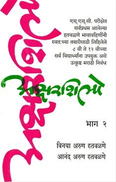 Aksharshilpe (Bhag 2)