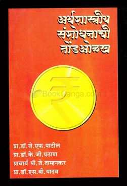 Arthashastriya Sanshodhanachi Tondolakh