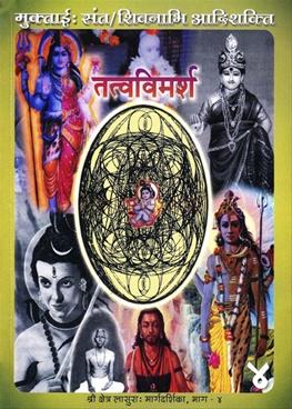मुक्ताई : संत/शिवनाभी आदिशक्ति तत्वविमर्श भाग-४