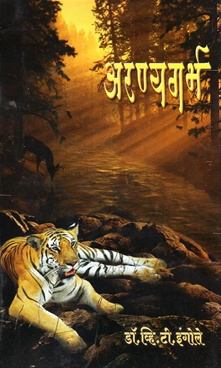Aranyagarbh