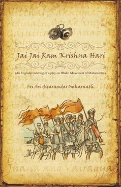 Jai Jai Ram Krishna Hari