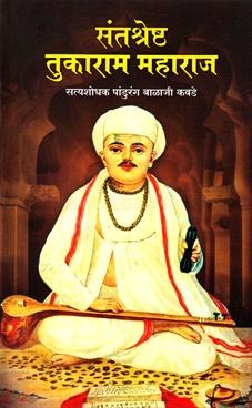Santshreshtha Tukaram Maharaj