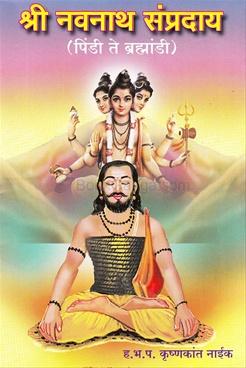 Shri Navnath Samprday
