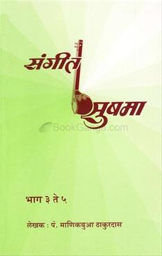 Sangit Sushama Bhag 3 V 5