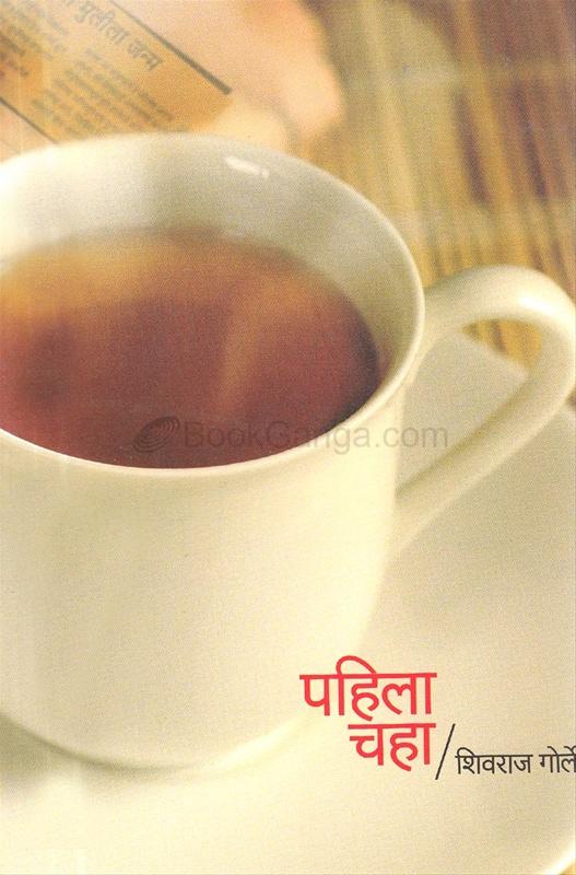 पहिला चहा