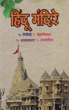 Hindu Mandire