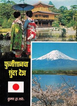 Fujisanacha Sundar Desh