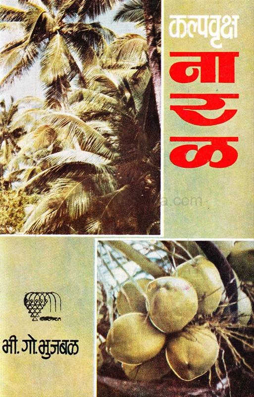 कल्पवृक्ष नारळ