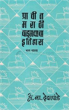Prachin Marathi Vangmayacha Itihas Bhag Satava