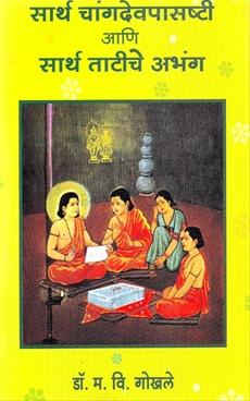 Sarth Changdevpashashti aani Sarth Tatiche Abhang