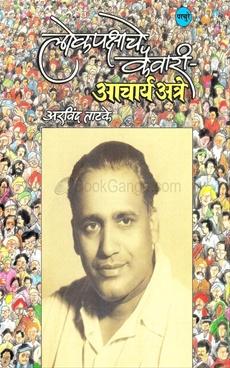 Lokapakshache Kaivari - Aacharya Atre