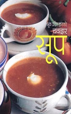 चवदार सूप