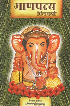 Ganapatya Dincharya : Vishanti Durvankur