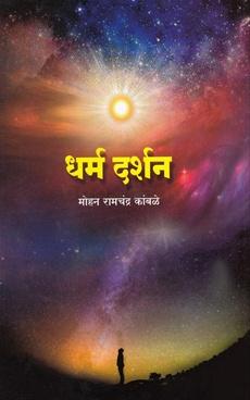 Dharma Darshan