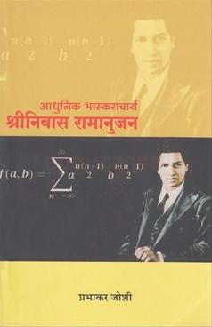 Adhunik Bhaskaracharya Shrinivas Ramanujan