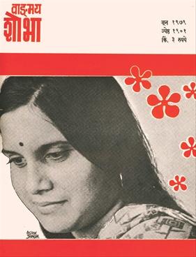 वाङ्मय शोभा ( जून १९७९ )
