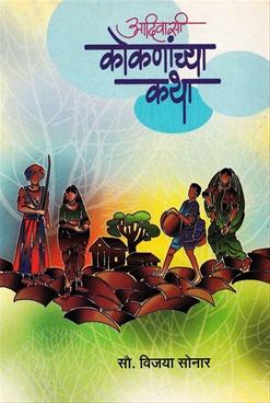 Adivasi Kokananchya Katha
