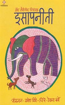 God Shailitil Chitransaha Isapniti Bhag 3
