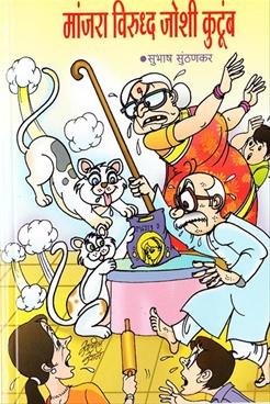 Manjara Viruddha Joshi Kutoomba