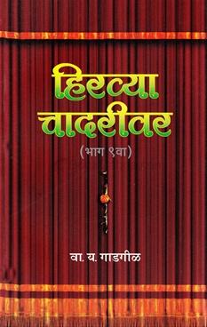 Hiravya Chadarivar Bhag - 9