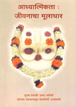 Aadhyatmikata Jivanacha Muladhar