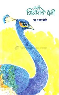 Aamhi Shivarache Dhani